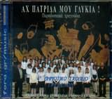 CD image for AH PATRIDA MOU GLYKIA / PARADOSIAKA TRAGOUDIA / 4O DIMOTIKO SHOLEIO GREVENON