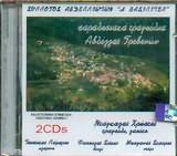 CD image NTAGKALAS HRISTOS / PARADOSIAKA TRAGOUDIA AVDELLAS GREVENON (2CD)