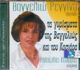 CD image VAGGELIO REGGINA / TA GYRISMATA TIS VAGGELIOS KAI TOU KASIARA KLARINO A.KASIARAS