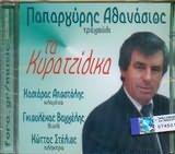 CD image ATHANASIOS PAPARGYRIS / TA KYRATZIDIKA KLARINO A.KASIARAS VIOLI V.GKIOULEKAS