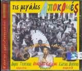 CD image TIS MEGALES APOKRIES ME GREVENIOTES SOLISTES / D.TSIOTIKAS KORNETA A.KASIARAS KLARINO DORTSIOS KORNETA