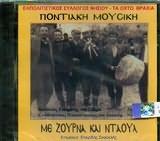 CD image PONTIAKI MOUSIKI / VASILEIOS ETAIRIDIS TOU SAVVA / KON. PAPADOPOULOS TOU IOAKEIM
