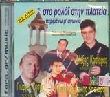 CD image GIORGOS ZISIS / STO ROLOI STIN PLATEIA PERIMENO M AGONIA KLARINO A.KASIARAS VIOLI G.KASIARAS