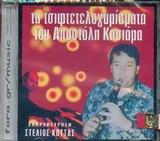 CD image ΑΠΟΣΤΟΛΟΣ ΚΑΣΙΑΡΑΣ / ΤΑ ΤΣΙΦΤΕΤΕΛΟΓΥΡΙΣΜΑΤΑ ΤΟΥ ΑΠΟΣΤΟΛΗ