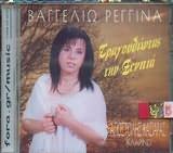 CD image VAGGELIO REGGINA / TRAGOUDONTAS TIN XENITEIA KLARINO APOSTOLOS KASIARAS