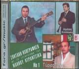 CD image MANTHOS NTRAMTSIKAS DIMITRIS KITSOPOULOS GIORGOS TZATSOS / ZONTANA ME TO SYGKROTIMA TOU NTRAMTSIKA N 1