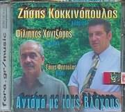 CD image for ZISIS KOKKINOPOULOSKLARINO FILIPPOS HANTZARAS VIOLI SAKIS FASOULAS / ANTAMA ME TOUS VLAHOUS