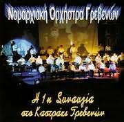 PARADOSIAKA GREVENON / <br>I 1I SYNAYLIA STO KASTRAKI GREVENON (NOMARHIAKI ORHISTRA GREVENON)