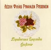 LESHI FILIAS GYNAIKON GREVENON / PARADOSIAKA TRAGOUDIA GREVENON
