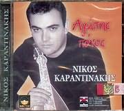 CD image for ΝΙΚΟΣ ΚΑΡΑΝΤΙΝΑΚΗΣ / ΑΓΑΠΗΣ ΠΟΝΟΣ