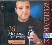 CD image ΝΙΚΟΣ ΖΩΙΔΑΚΗΣ / 36 ΜΕΓΑΛΕΣ ΕΠΙΤΥΧΙΕΣ (2CD)