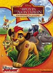 DVD: LION GUARD: UNLEASH THE POWER - FROURA TON LIONTARION: ELEYTHEROSE TI DYNAMI - (DVD) [FG0022849]