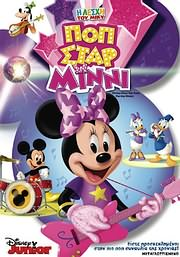 CD image for MMCH: POP STAR MINNIE - ΛΕΣΧΗ ΤΟΥ ΜΙΚΥ: ΠΟΠ ΣΤΑΡ ΜΙΝΝΙ - (DVD)