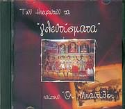 CD image GIORGOS BELLOS / TON IPEIROTON TA GLENTISMATA - PAIZOUN OI BANTIDOI