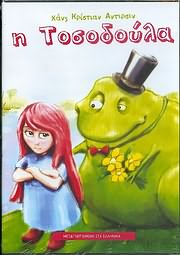 CD image for Η ΤΟΣΟΔΟΥΛΑ - ΧΑΝΣ ΚΡΙΣΤΙΑΝ ΑΝΤΕΡΣΕΝ - (DVD VIDEO)
