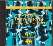 CD image KOSTAS KAROUSAKIS / ELLINES TRAGOUDISTES NO.1