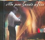 CD image for ΣΩΚΡΑΤΗΣ ΝΙΚΟΛΟΣ / ΜΗ ΜΟΥ ΖΗΤΑΣ ΑΞΙΕΣ