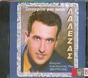 CD image PANAGIOTIS LALEZAS / XENITEMENO MOU POULI - (KLARINO: LIAKOPOULO MAYRELIAS)
