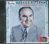 ALEKOS KITSAKIS / <br>NA MOUN KOLONA STO STENO (KLARINO: NAPOLEON DAMOS)