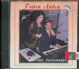 CD image GIOTA LYDIA / MIA VRADYA ME TIN GIOTA LYDIA STIN SALONIKI ZONTANA TAKIS SOUKAS VASILOPOULOS