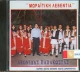 LEONIDAS PAPAKOSTAS / <br>MORAITIKI LEVENTIA KLARINO KOSTAKIS ZAFEIROPOULOS