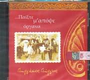 CD image PAIXTE M APOPSE ORGANA / POIISI SYNTHESI GEORGIOS GEORGAKIS (KLARINO: MANOS AHALINOTOPOULOS)