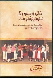 CD + DVD image VGIKA PSILA STA MARMARA / TRAGOUDIA KAI HOROI TIS THESSALIAS ME TON GIANNI KATSI (CD + DVD)
