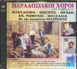 CD image PAZARENTSIS / PARADOSIAKOI HOROI GIA SYLLOGOUS (MAKEDONIA IPEIROS THRAKI AN.ROMYLIA THESSALIA) (2CD)