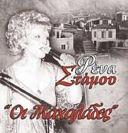 CD image for ΡΕΝΑ ΣΤΑΜΟΥ / ΟΙ ΜΑΧΑΛΑΔΕΣ