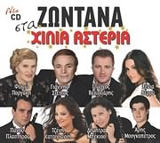 CD image ZONTANA STA HILIA ASTERIA (PYRGAKI, SIETTOS, VELISSARIS, X. VERRA, P. PLASTIRAS K.A.) - (DIAFOROI - VARIOUS) (2 CD)