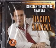 CD image ΑΝΔΡΕΑΣ ΚΩΝΣΤΑΝΤΙΝΟΠΟΥΛΟΣ / ΟΝΕΙΡΑ ΧΑΜΕΝΑ