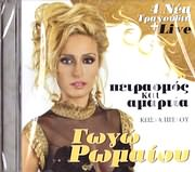 CD image GOGO ROMAIOU / PEIRASMOS KAI AMARTIA - 4 NEA TRAGOUDIA + LIVE