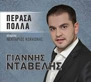 GIANNIS NTAVELIS / <br>PERASA POLLA (KLARINO: NEKTARIOS KOKKONIS) (2CD)