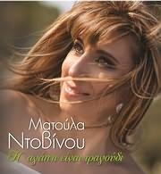 MATOULA NTOVINOU / I AGAPI EINAI TRAGOUDI