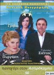 DVD image PANYGIRI STON ASPROKABO / GIOTA GRIVA - FYLIO PYRGAKI - GIANNIS SIETTOS - (DVD VIDEO)
