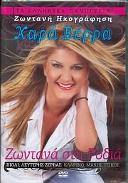 CD image for HARA VERRA / ZONTANA STI RODIA (VIOLI: LEYTERIS ZERVAS - KLARINO: MAKIS TSIKOS) - (DVD VIDEO)