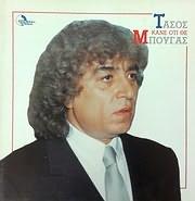 LP image TASOS BOUGAS / KANE OTI THES (VINYL)