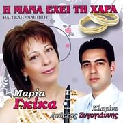 CD image ΜΑΡΙΑ ΓΚΙΚΑ / Η ΜΑΝΝΑ ΕΧΕΙ ΤΗ ΧΑΡΑ