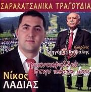 NIKOS LADIAS / TRIANTAFYLLIA STIN PORTA MOU - SARAKATSANIKA TRAGOUDIA