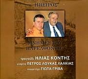 CD image ILIAS KONTIS / IPEIROS - MNIME STOU PARELTHONTOS (KLARINO: PETROLOUKAS HALKIAS)