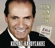 CD image KOSTAS KAROUSAKIS / TRIPONTO STON EROTA SOU