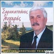 GIANNIS GKOVARIS / <br>SARAKATSANES LYGERES