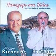 CD image ALEKOS KITSAKIS - SAVVAS SIATRAS / PANIGYRI STA VILIA (KLARINO: NIKOS FILIPPIDIS)