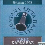 ΤΑΚΗΣ ΚΑΡΝΑΒΑΣ / <br>ΖΩΝΤΑΝΑ ΑΠ ΤΑ ΠΑΛΙΑ - ΒΟΝΙΤΣΑ 1973