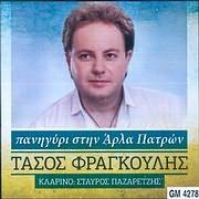 CD image TASOS FRAGKOULIS / PANIGYRI STIN ARLA PATRON (KLARINO: STAYROS PAZARENTZIS)