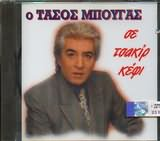CD image for TASOS BOUGAS / SE TSAKIR KEFI