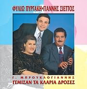 CD image for ΦΥΛΙΩ ΠΥΡΓΑΚΗ - ΓΙΑΝΝΗΣ ΣΙΕΤΤΟΣ / ΓΕΜΙΣΑΝ ΤΑ ΚΛΑΡΙΑ ΔΡΟΣΕΣ (VINYL)
