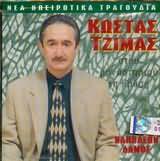 CD image KOSTAS TZIMAS / STOU MONASTIRIOU TI VRYSI