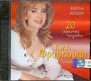 CD image KIKI FRAGKOULI / 20 HOREYTIKA TRAGOUDIA - KOSTA PITSOU