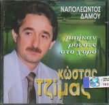 CD image KOSTAS TZIMAS / BIKAN ROUSES STO HORO